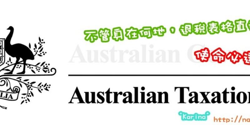 【澳洲*稅務】紙本報稅必看!!! 如何網路上申請將退稅表格免費寄到家!!!