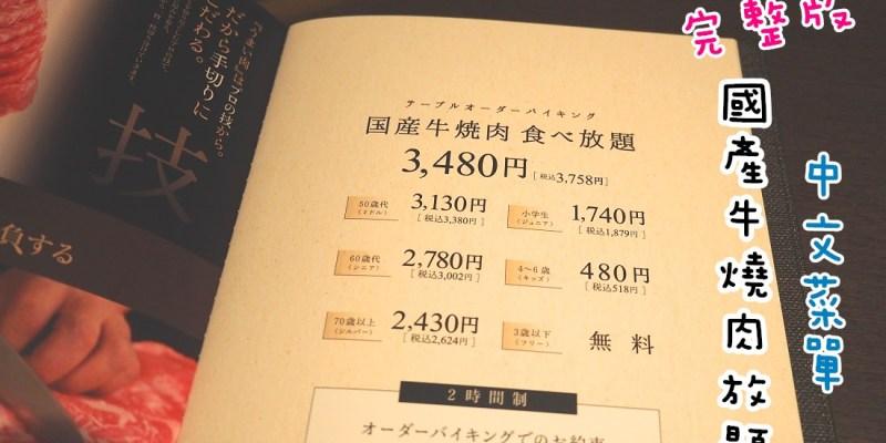 日本國產牛中文菜單 | 大阪難波心齋橋 國產牛あぶりや燒肉放題完整中文菜單
