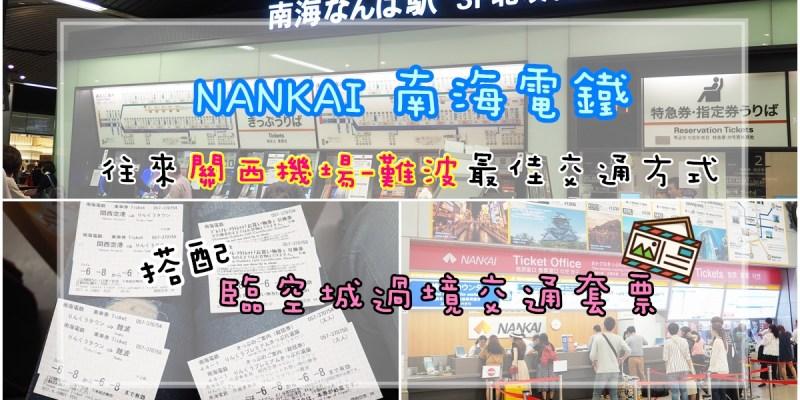 【日本大阪】關西機場-難波最方便快速的南海電鐵 (加停臨空城outlet優惠套票)