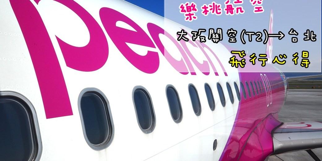 大阪廉航   樂桃航空MM23 大阪(KIX)→桃園台北(TPE) 日本關西空港T2 第二航廈接駁車