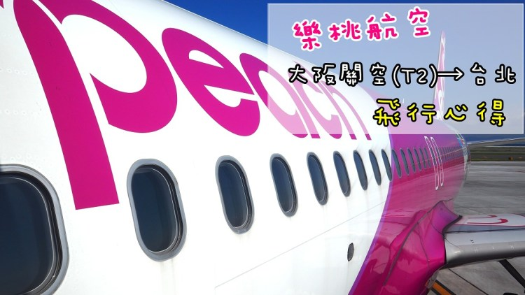 大阪廉航 | 樂桃航空MM23 大阪(KIX)→桃園台北(TPE) 日本關西空港T2 第二航廈接駁車