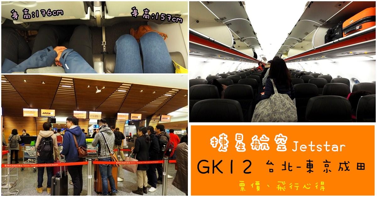 捷星.GK12 台北直飛東京成田機場 一點時間都不浪費的紅眼班機 @廉價航空