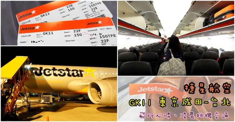 捷星.GK11 東京成田機場直飛台北 早去晚回推薦航班 @第二航廈/第三航廈接駁巴士
