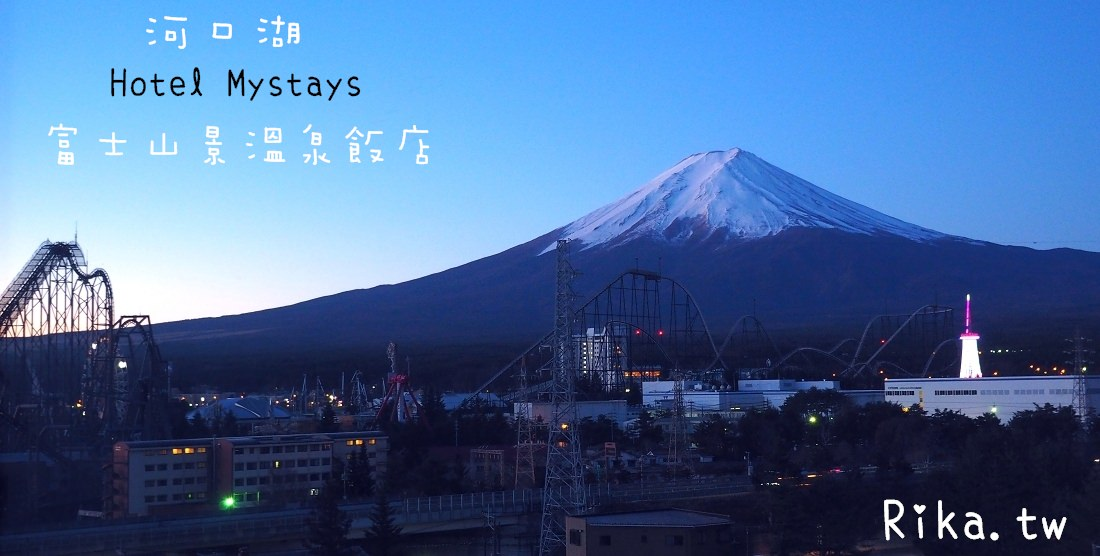 河口湖.住宿 Hotel Mystays Fuji 富士山展望溫泉飯店 @超平價房內可看富士山