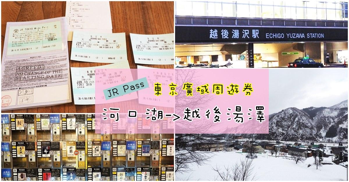 關東.JR PASS   東京廣域周遊券 河口湖追富士山–>越後湯澤滑雪啦!!