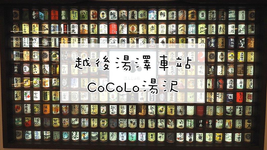 新潟景點 超好逛的越後湯澤車站 CoCoLo湯沢 清酒試飲 酒溫泉 特產伴手禮