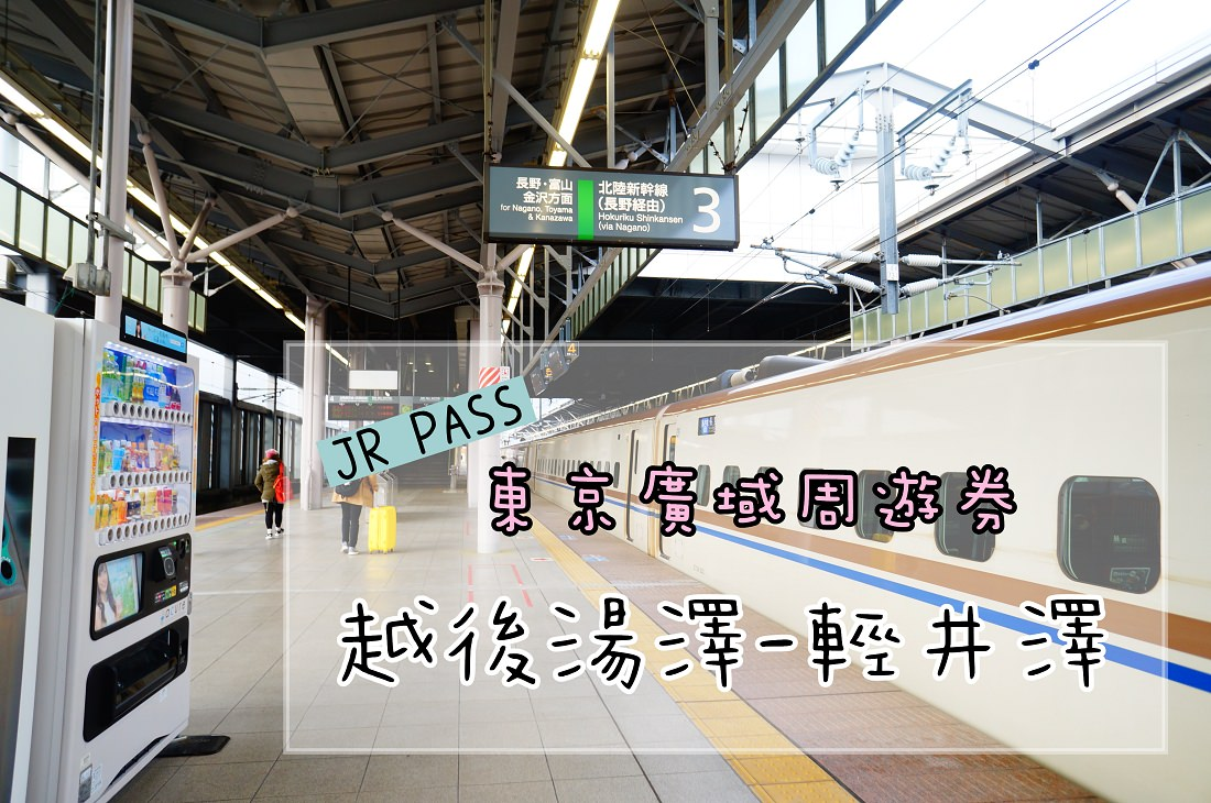 關東.JR PASS   東京廣域周遊券(越後湯澤-輕井澤) @北陸新幹線 @上越新幹線 @淺間號
