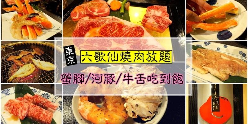 東京.燒肉吃到飽 新宿 六歌仙燒肉放題 和牛/蟹腳/河豚/牛舌吃到飽~ @預約教學