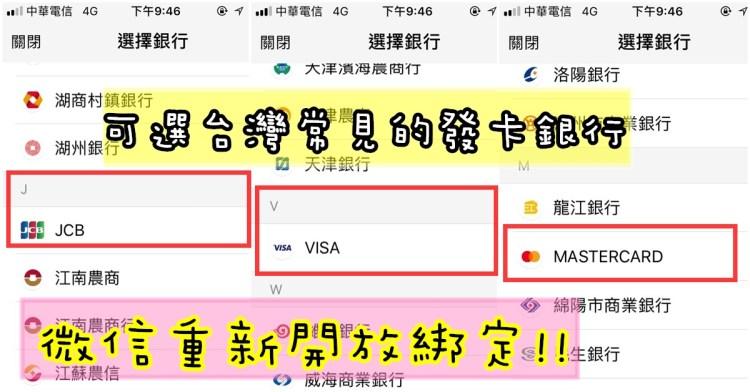 網購.大陸旅遊 | 自己在家完成微信支付實名認證綁定圖文教學  免中國開戶