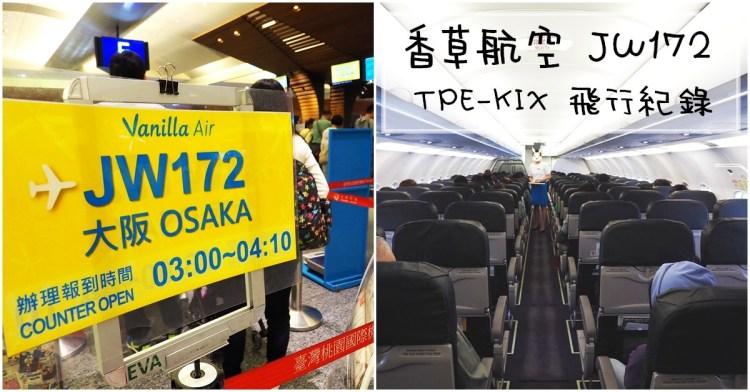 香草航空JW172   台北桃園→大阪關西機場 TPE-KIX 早班機航空搭乘心得