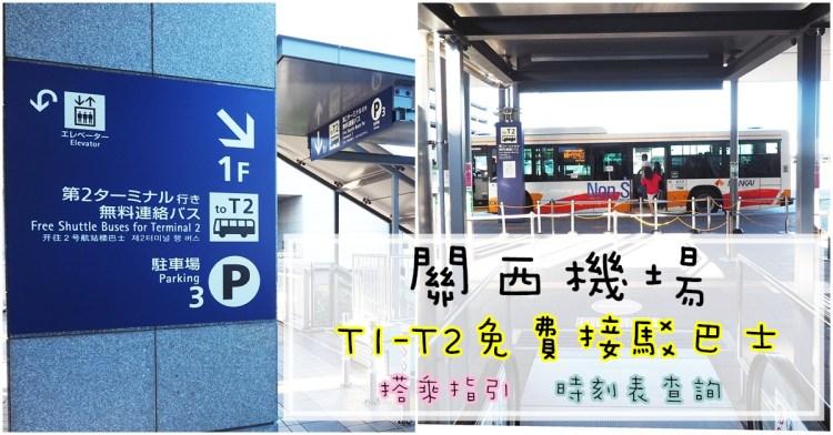 樂桃航空| 大阪關西機場T1到T2 接駁車實搭分享 時刻表
