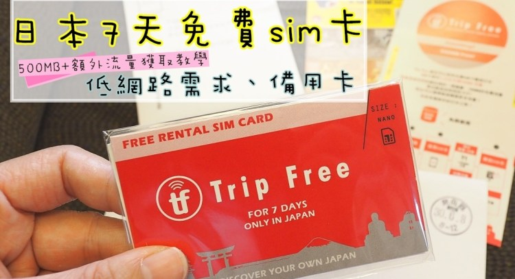 日本免費sim卡   Trip free sim card 7天500MB+額外流量獲取方式 實測分享