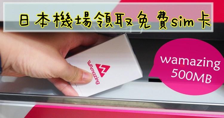 日本免費sim卡   Wamazing 日本上網卡真的不用錢!!申請教學、關西領取實測!!