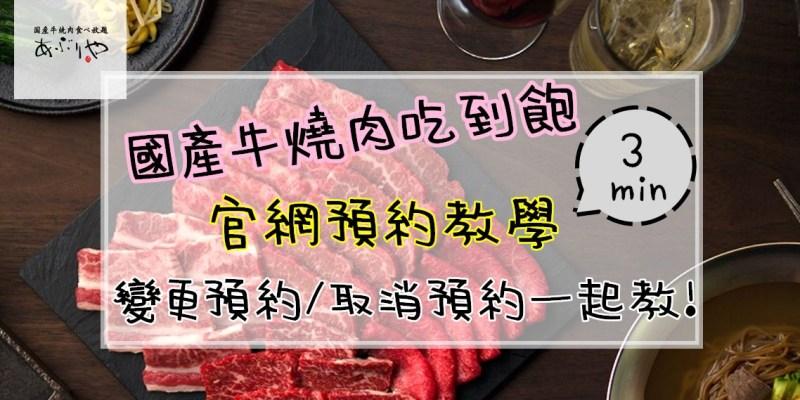 【國產牛官網3分鐘網路訂位教學】京都大阪超人氣燒肉吃到飽!! 國產牛食べ放題 あぶりや