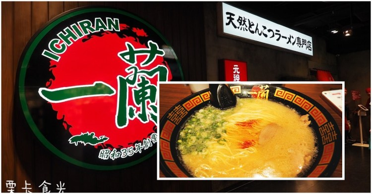 台北信義美食 | 一蘭拉麵台灣本店分館 24小時營業的日本拉麵