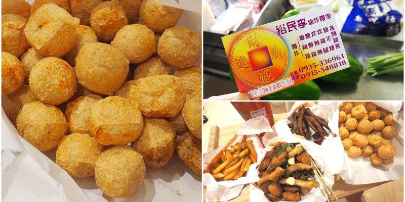 新北土城美食 | 超推裕民李鹽酥雞 炸到澎起來的百頁豆腐、先滷後炸美味雞腳