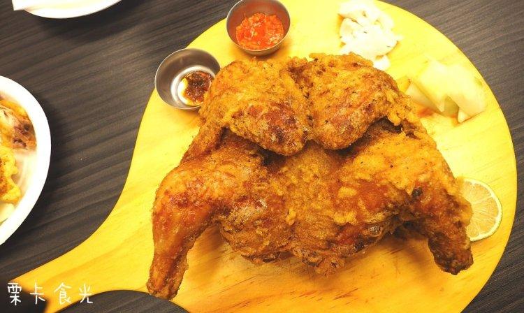 台北文山美食  Spyci 私宅咖哩炸雞 招牌黃金春雞 外酥內嫩超噴汁❤