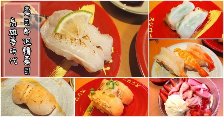高雄夢時代壽司郎   日本來台壽司郎迴轉壽司 菜單、APP訂位、推薦餐點不踩雷