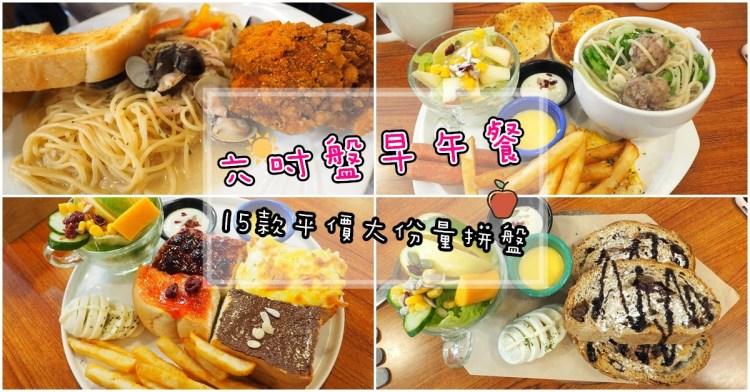 高雄早午餐|六吋盤早午餐 15種早午餐拼盤平價大份量 (鳳山大東店)