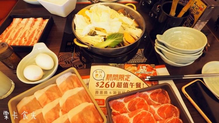 高雄壽喜燒|Mo-Mo-Paradise 超值商業午餐$260 肉菜均衡 主食飲料無限續