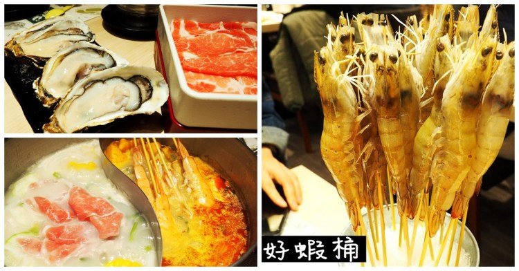 高雄火鍋|星野肉肉鍋 多肉多菜吃到飽  可加購超大生蠔等海鮮