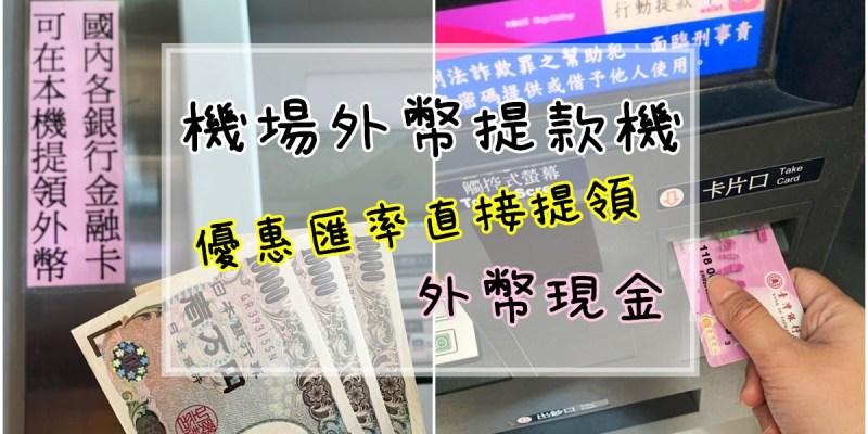 高雄小港機場換外幣 | 善用外幣提款機用優惠匯率直接提領外幣現金!!
