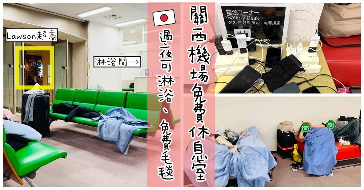 關西機場住宿 | 關空免費休息室睡一晚 紅眼航班可過夜、可淋浴、提供免費毛毯
