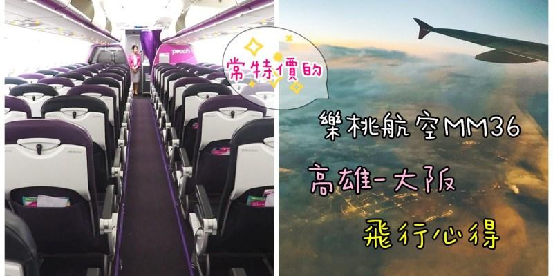 大阪廉航 | 樂桃航空MM36 高雄(KHH→)大阪(KIX) 買到便宜機票就出發♥