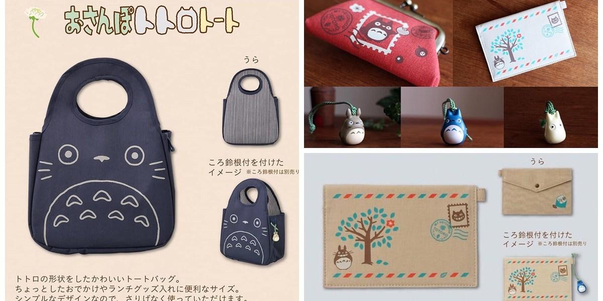 日本郵局   2019龍貓限定又來了!! 2/8開賣超萌龍貓手提袋、手帳袋、吊飾....