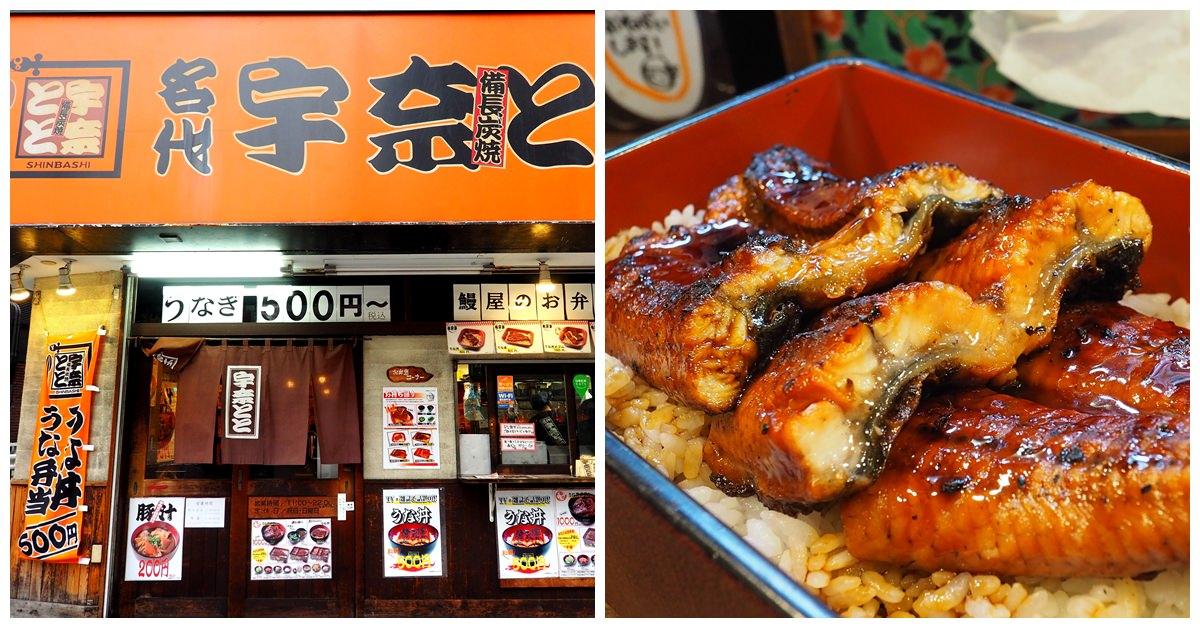 名代宇奈とと|大阪東京CP值超高連鎖鰻魚美食,500日幣就能吃到備長炭現烤鰻魚飯