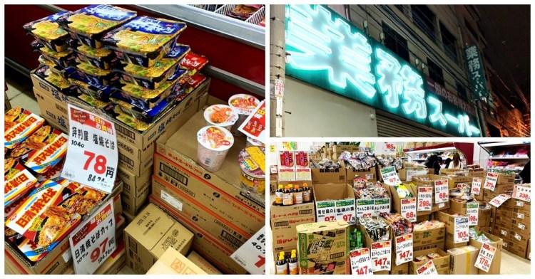 難波業務超市|便宜大份量的業務超市 適合在地人的生活超市 @分店查詢
