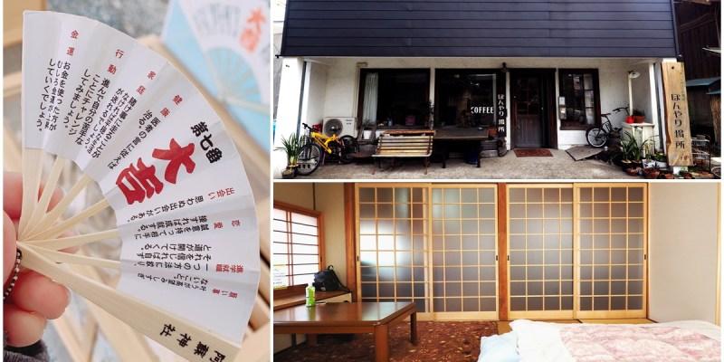 熊本阿蘇民宿 | 阿蘇神社前離商店街超近的合法民泊!! Sumie奶奶的ぼんやり場所