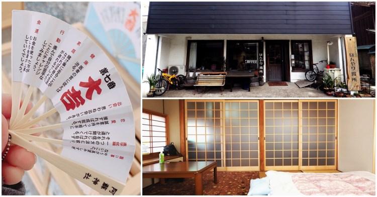 熊本阿蘇民宿   阿蘇神社前離商店街超近的合法民泊!! Sumie奶奶的ぼんやり場所