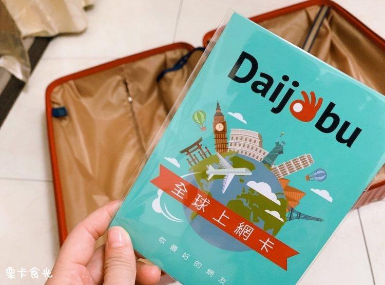 日本網卡推薦   Daijobu 暢日卡 彈性天數不限流量日本上網吃到飽 /優惠碼