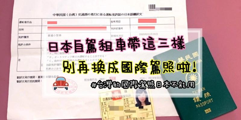 申請駕照日文譯本教學 | 日本租車必帶 日文譯本,監理站親辦/代辦/網路申辦/費用
