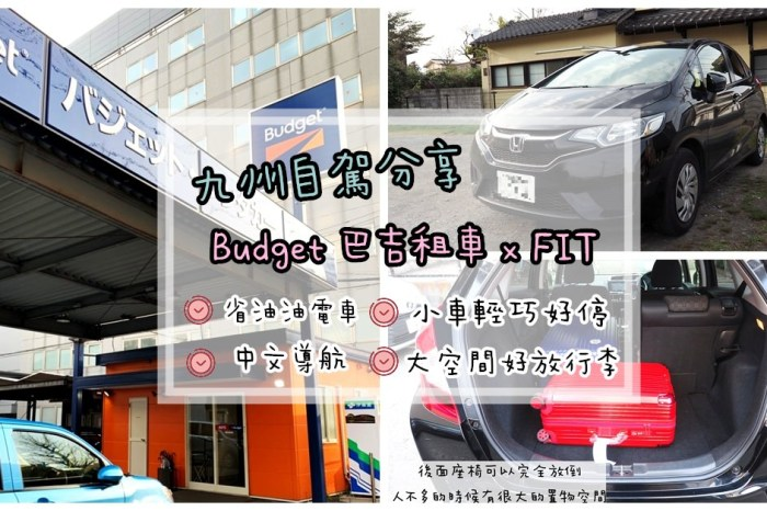 九州自駕 x FIT小車心得   推薦 Budget 巴吉租車 中文導航、免費取消、免費租借ETC !!