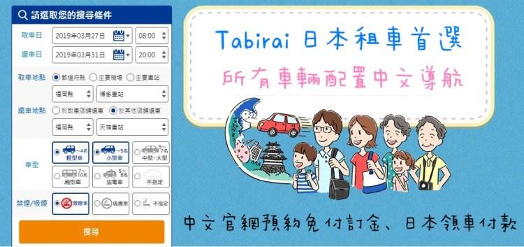 日本租車 x Tabirai | 日本自駕 租車推薦 快速比價/中文導航/免費取消教學