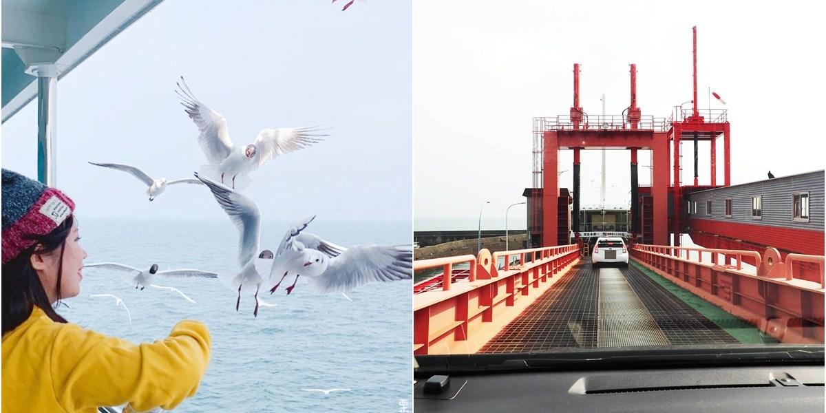 九州自駕 有明渡輪 佐賀 / 長崎多比良港 - 熊本 長洲港 大推附屬行程餵海鷗♥♥♥