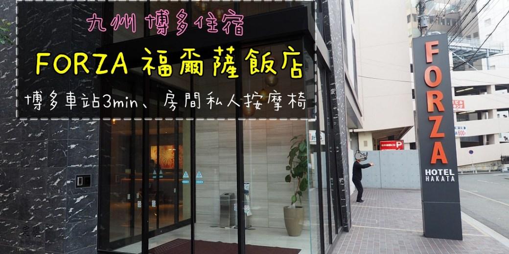 福岡住宿    福爾薩飯店 FORZA HOTEL 博多車站3min 房內有按摩椅!!