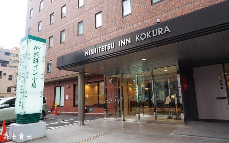 九州住宿 | 近小倉車站 西鐵INN小倉 Nishitetsu Inn Kokura 早餐buffet只要500日幣!!