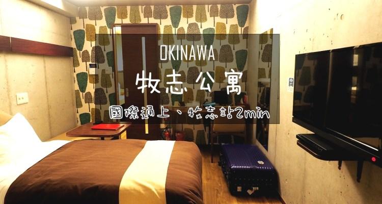 沖繩住宿 | 超推薦!! 牧志站2分鐘 國際通上平價的 牧志公寓 Condominio Makishi   (可代訂豬肉蛋飯糰