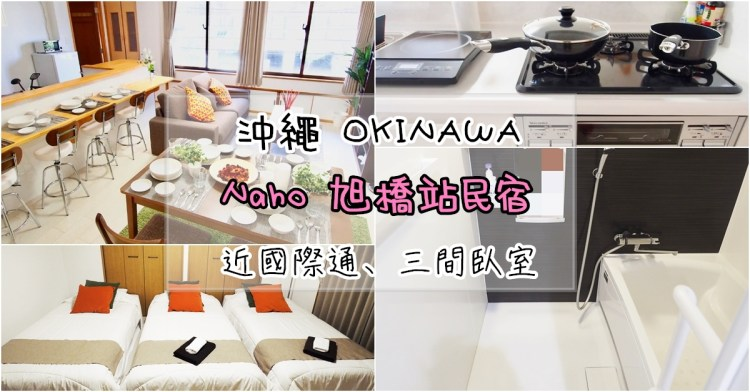 沖繩住宿   國際通 Naho合法民宿 室內寬敞有三間臥室、廚房,近單軌電車旭橋站