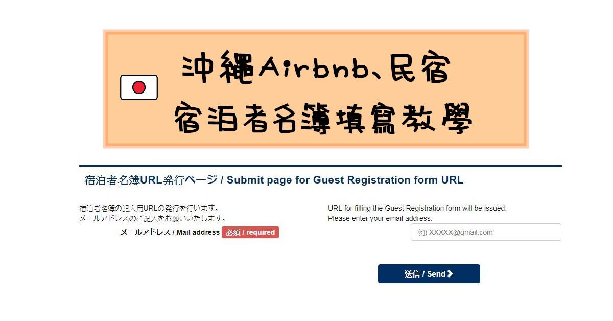 沖繩 Airbnb   沖繩民宿 宿泊者名簿、線上訪客登記表 填寫教學