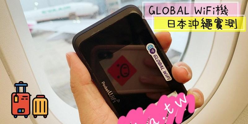 日本WiFi機推薦 | GLOBAL WiFi機 吃到飽不降速,日本沖繩實測 SoftBank 501HW ( 8折優惠代碼+寄件免運費 )