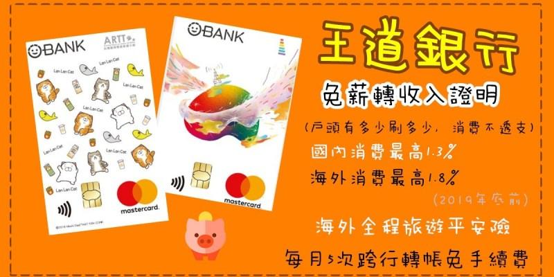 王道銀行 | 最適合小資族的銀行 免薪轉財力證明 出國就帶它吧!! 新戶最高可賺$1400