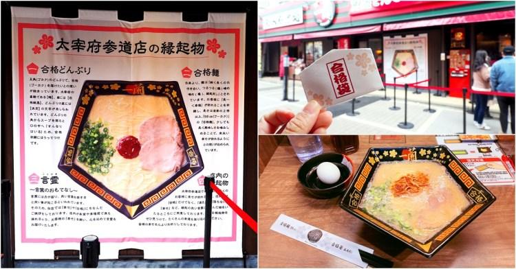 福岡拉麵|一蘭拉麵太宰府特色店 日本唯一 五角碗合格拉麵~金榜題名吧!