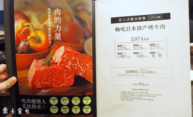 九州 燒肉 | 福岡 ワンカルビ  PREMIUM  國產牛燒肉放題 燒肉吃到飽  中文菜單 天神/中洲