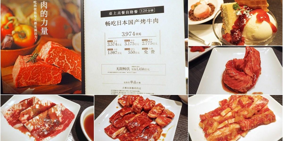 福岡 燒肉吃到飽 | 天神 ワンカルビ  PREMIUM  國產牛燒肉放題 燒肉吃到飽 中州