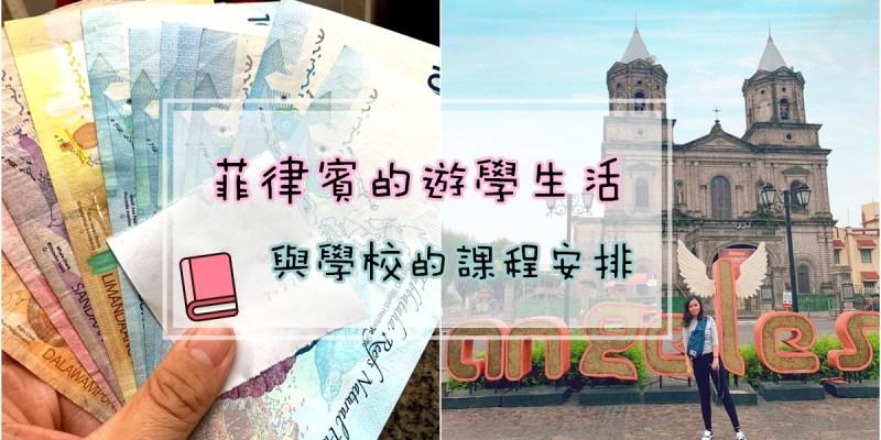 菲律賓學英文 | 我在菲律賓EG語言學校 ♥ 課程安排與遊學生活的開始~結束