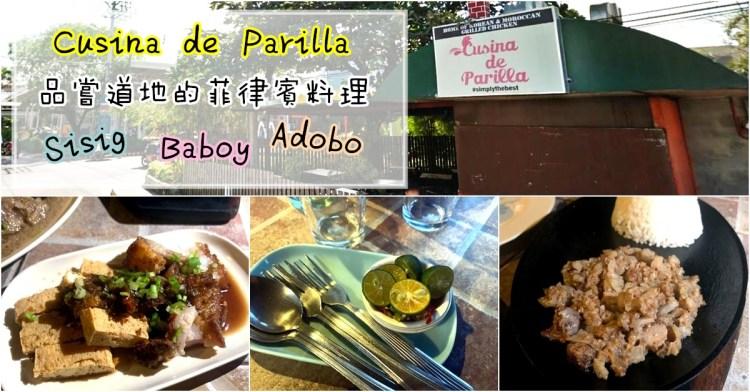 克拉克美食 | Cusina de Parilla 學校老師推薦,最道地的菲律賓料理Sisig !!